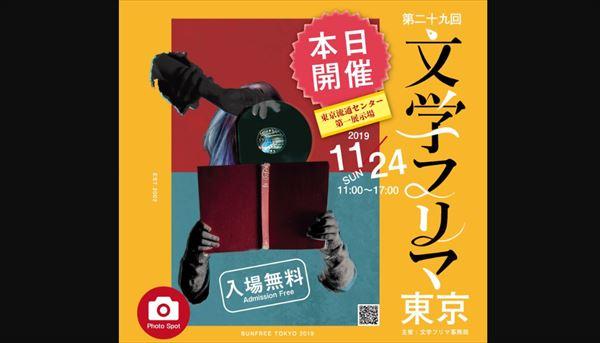 宇多丸と望月倫彦 第29回文学フリマ東京を語る