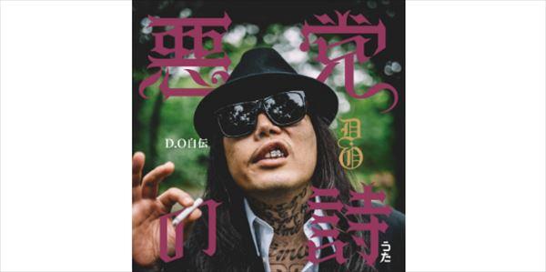 吉田豪と宇多丸 D.O『悪党の詩』を語る