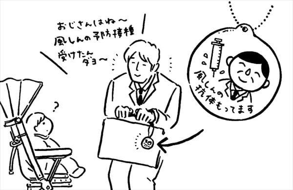 安住紳一郎 中年男性の風疹予防接種を語る