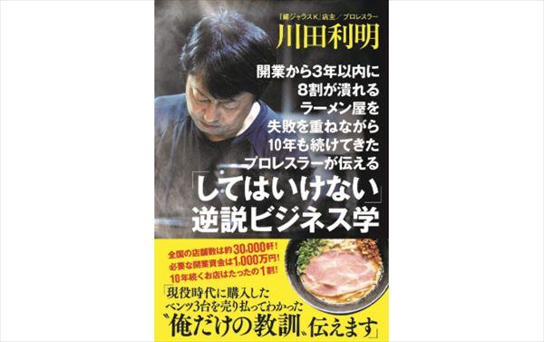 玉袋筋太郎 川田利明『「してはいけない」逆説ビジネス学』を語る
