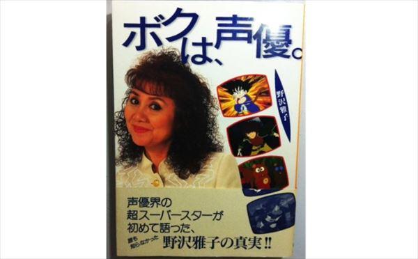 ハライチ岩井 野沢雅子のラジオに出演した話