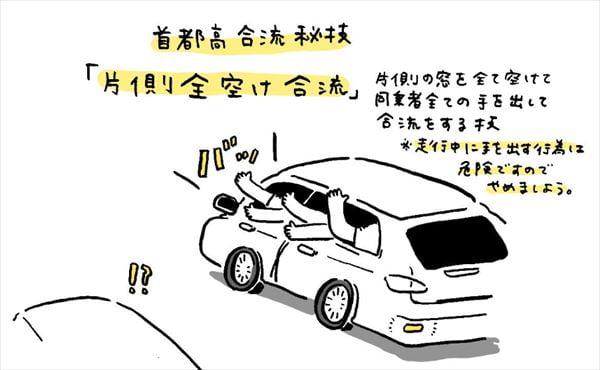 安住紳一郎 首都高速の合流の難しさと対策を語る
