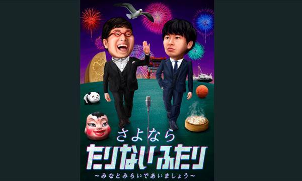 Creepy Nuts 山里亮太&若林正恭『さよなら たりないふたり』を語る
