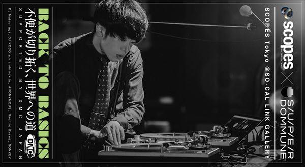 DJ松永 DJプレイと「不便性」を語る