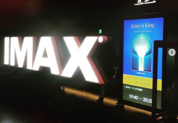 渡辺志保 Kanye West『Jesus Is King』上映会&トークショーを語る