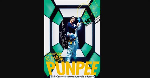PUNPEE 2019年の活動を振り返る