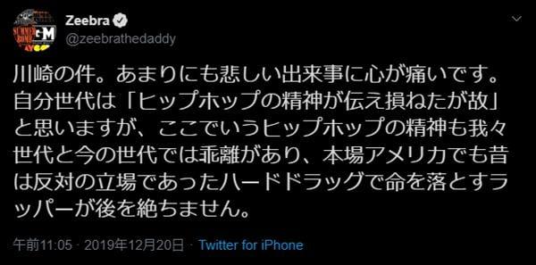 ZEEBRA 男子高校生ラップバトル飛び込み死事件を語る