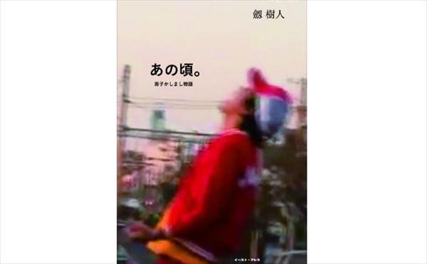 宇多丸 劔樹人『あの頃。男子かしまし物語』松坂桃李主演での映画化を語る