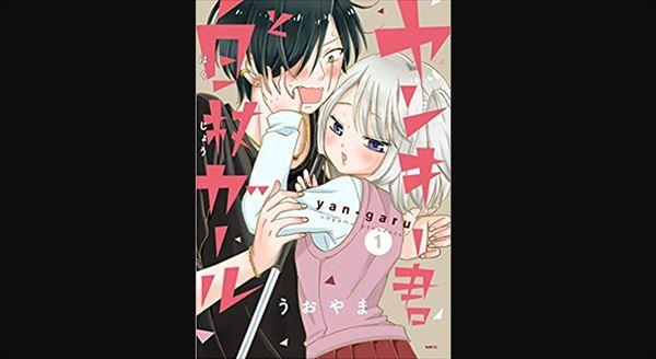 トミヤマユキコ うおやま『ヤンキー君と白杖ガール』を語る