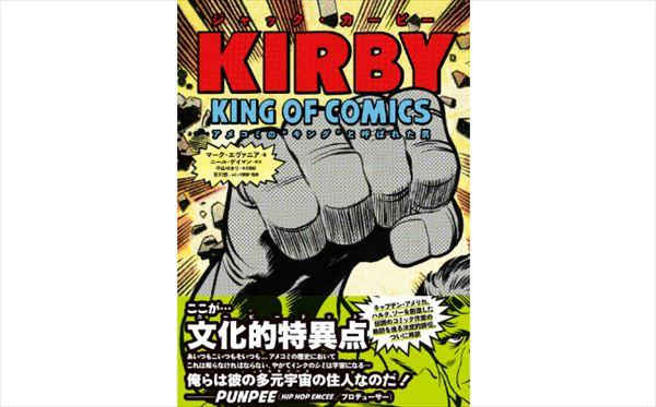 """PUNPEE『ジャック・カービー アメコミの""""キング""""と呼ばれた男』を語る"""