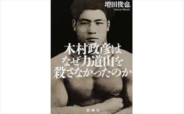 玉袋筋太郎 松島トモ子から聞いた力道山vs木村政彦戦の秘話を語る