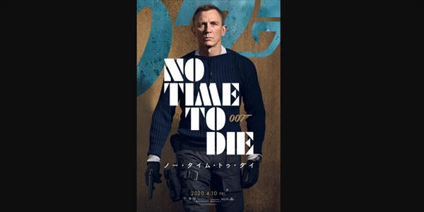 町山智浩と宇多丸『007 ノー・タイム・トゥ・ダイ』を予想する