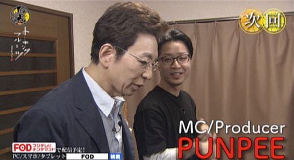 PUNPEE 古舘伊知郎『トーキングフルーツ』自宅訪問ロケを語る