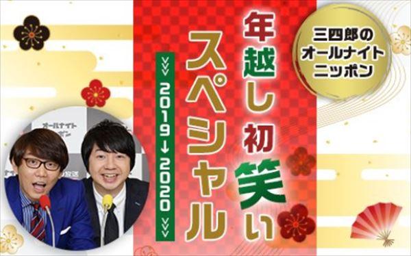 佐久間宣行 2019年仕事納め・三四郎のラジオ年越し特番を語る