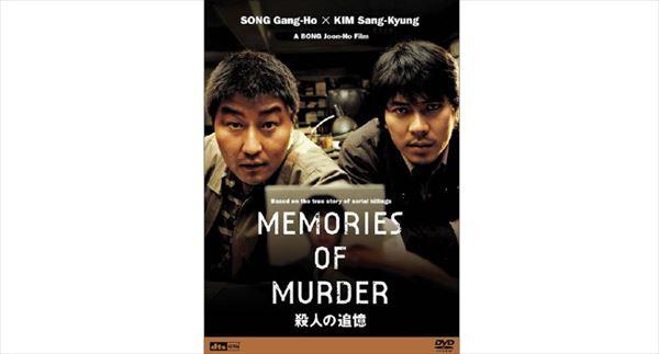 宇多丸、ポン・ジュノ、ソン・ガンホ『殺人の追憶』を語る