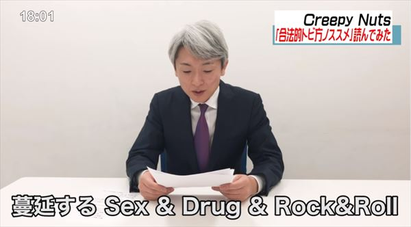 DJ松永 登坂淳一『読んでみた Creepy Nuts 合法的トビ方ノススメ』動画を語る