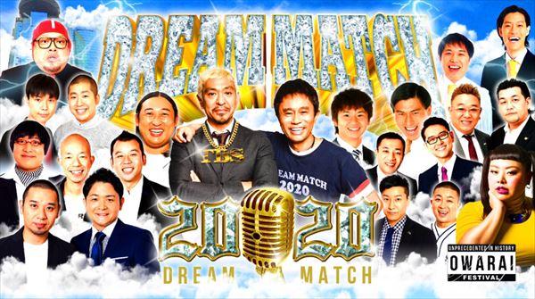 佐久間宣行『ドリームマッチ2020』注目ポイントを語る