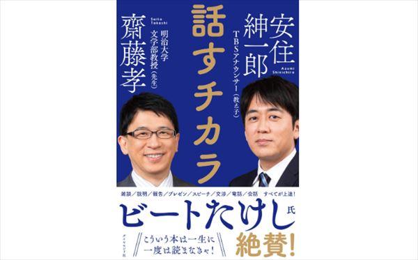 安住紳一郎 齋藤孝との共著『話すチカラ』を語る