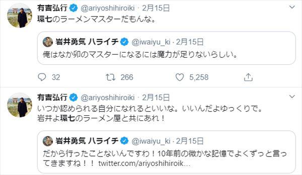 ハライチ岩井 有吉弘行からの「環七ラーメン疑惑」を語る
