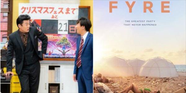 佐久間宣行と東京03飯塚『FYRE』と『ウレロ 未開拓少女』を語る