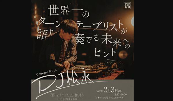 DJ松永 地元・新潟県長岡市での講演会を語る