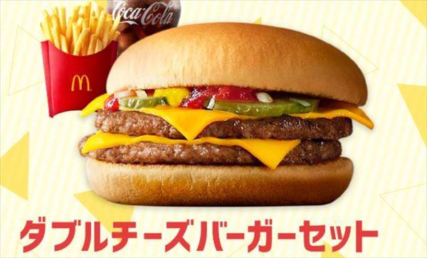 ハライチ マクドナルドのダブルチーズバーガーを語る