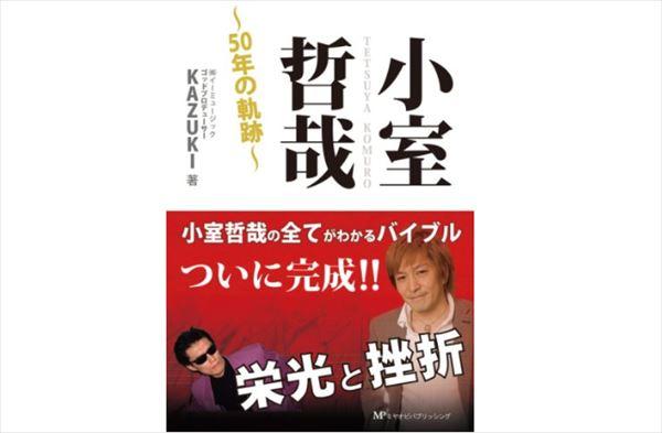 吉田豪 ゴッドプロデューサーKAZUKIを語る