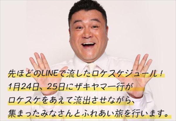 佐久間宣行 テレビ東京『◯時◯分、そこ行きます!ロケスケ流出ふれあい旅』を語る