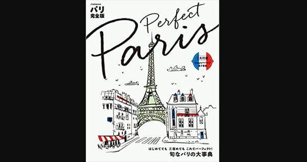 安住紳一郎 フランス・パリ出張を語る