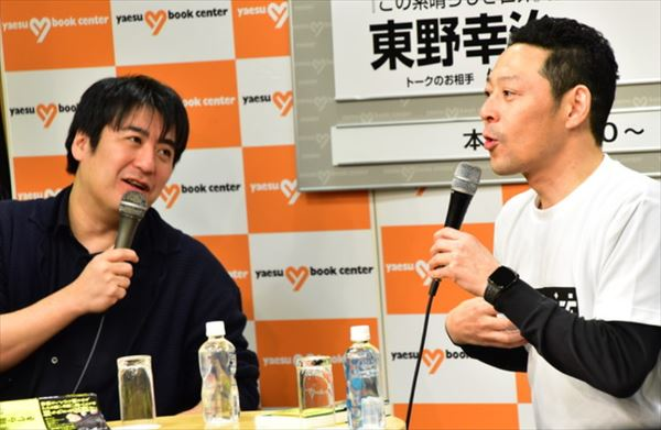 佐久間宣行 東野幸治とのトークイベントを語る