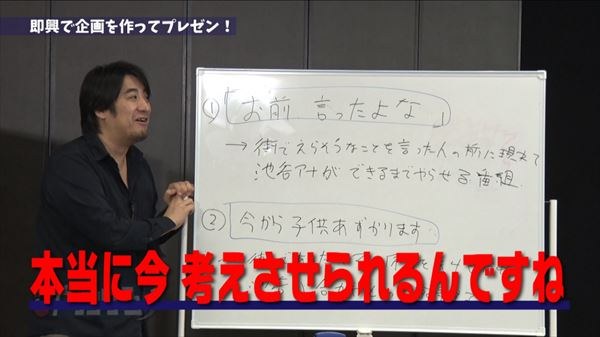佐久間宣行 テレ東新卒採用YouTube『伊藤・佐久間をやっつけろ』を語る