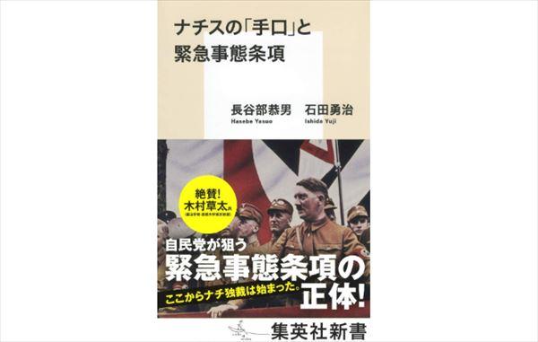 石田勇治と荻上チキ ヒトラー・ナチスドイツの緊急事態条項活用を語る