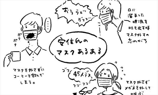 安住紳一郎 マスク着用時の失敗を語る