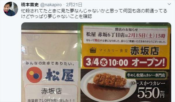 橋本吉史と宇多丸 マイカリー食堂赤坂店オープンを語る