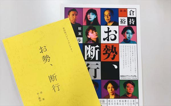 宮藤官九郎 演劇の公演が中止になる意味を語る