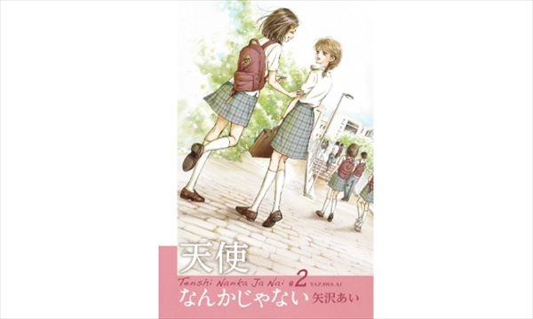 朝井リョウ『天使なんかじゃない』と矢沢あい作品の魅力を語る