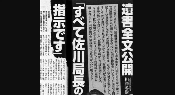 荻上チキ 週刊文春「財務省・近畿財務局職員手記」記事を語る