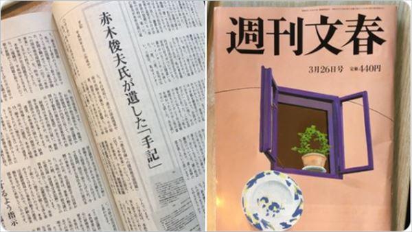 相澤冬樹 週刊文春「財務省・近畿財務局職員手記」記事を語る