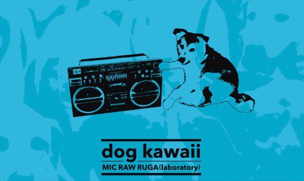 宇多丸 MIC RAW RUGA(laboratory)『dog kawaii』を語る