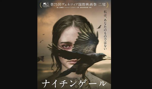 町山智浩 映画『ナイチンゲール』を語る