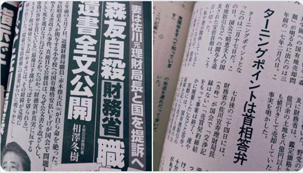 武田砂鉄 週刊文春「財務省・近畿財務局職員手記」記事を語る