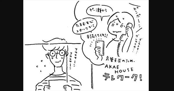 赤江珠緒 テレワーク放送中にピエール瀧からのLINEを紹介する