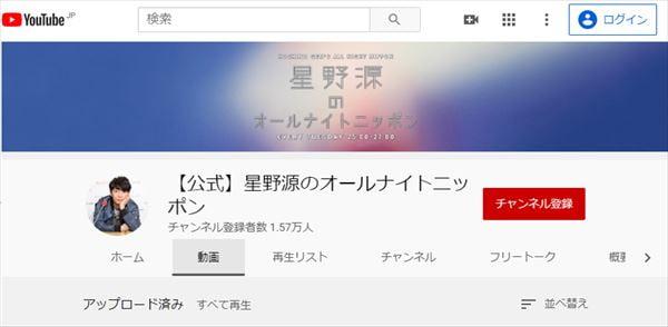 星野源『星野源のオールナイトニッポン』番組公式YouTubeアーカイブ公開を語る