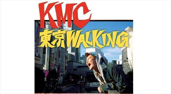 R-指定 KMC『東京WALKING』を語る
