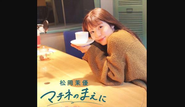 松岡茉優 宇垣美里と伊藤沙莉を語る