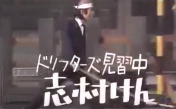 高田文夫 見習い時代の志村けんを語る