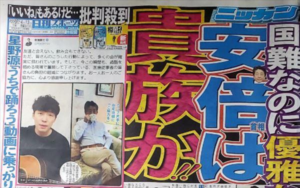 プチ鹿島 安倍首相「#うちで踊ろう」動画 新聞記事読み比べ
