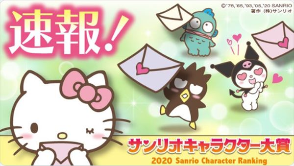 サンリオ キャラクター 大賞 2020