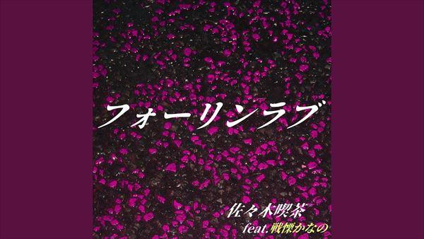 宇多丸 佐々木喫茶『フォーリンラブ feat. 戦慄かなの』を語る