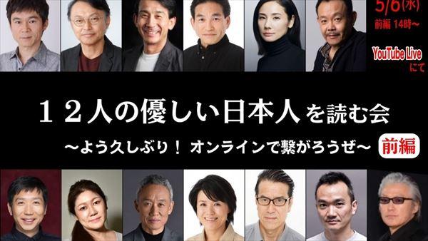 佐久間宣行 12人の優しい日本人 を読む会を語る